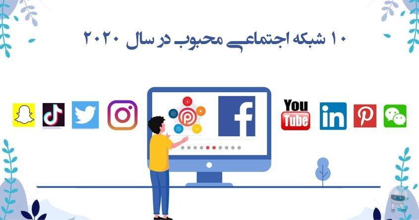 10 شبکه اجتماعی محبوب در سال 2020