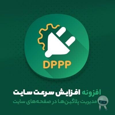 افزونه مدیریت پلاگین در صفحات | افزونه غیر فعال کردن پلاگین در صفحات | Deactivate Plugins Per Page | پلاگین DPPP افزایش سرعت