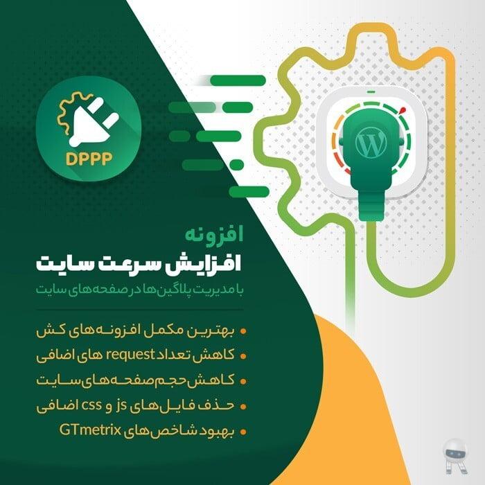 افزونه افزایش سرعت با غیر فعال کردن پلاگین در صفحات DPPP  | Deactivate Plugins Per Page