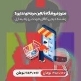 حرفهای ترین مجموعه برای راه اندازی فروشگاه آنلاین + ۷۰٪ تخفیف هاست