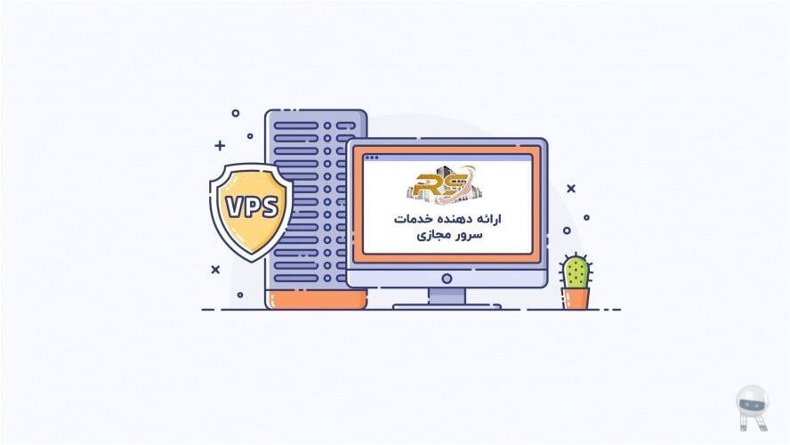 VPS چیست؟ راهنمای کامل سرور مجازی