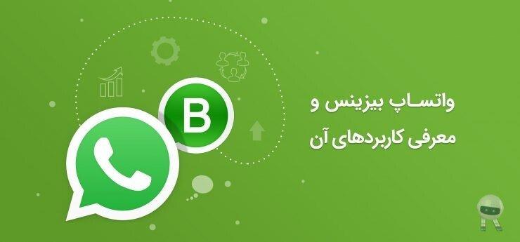 واتساپ بیزینس و معرفی کاربردهای آن