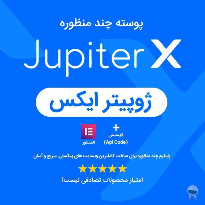 قالب چند منظوره ژوپیتر ایکس نسخه 1.23 + لایسنس   1.23 JupiterX