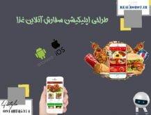 طراحی اپلیکیشن سفارش آنلاین غذا | سه سوته سفارش بده – رئال ربات