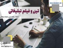 ساخت تیزر تبلیغاتی در تبریز