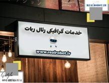 طراحی تابلو مغازهدر تبریز | سردر مغازه خود را شیک کنید!